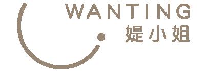 Wanting 媞小姐